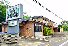 倉持歯科医院